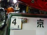 CB400国内398cc京都K様車検標章 (2)