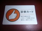 ED診察カード