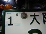 枚方K号ナンバープレート取付けボルト交換