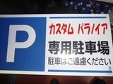 CP専用駐車場 (1)