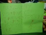 京都H様のお子様からの嬉しいお手紙 (4)