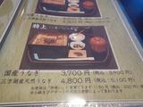 若狭熊川宿五助 (3)