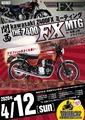 Z400FX&CB400Four合同MTG in 上野大内ドライブイン