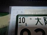 21号機改めGTK号国内新規登録 (2)