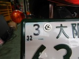 大阪H号継続車検 (1)