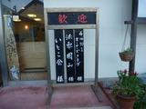 九州合同ツーリングin日御碕 (6)