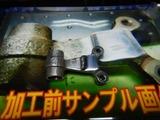 CBX400F用ロッカーアーム修正前 (2)