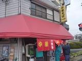 京都 八光軒 (1)
