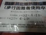 駐車禁止除外指定車期限切れ更新 (1)