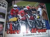 絶版 Bike (2)
