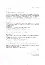 鈴鹿サーキットからのお詫び (3)
