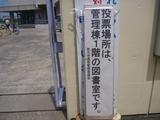 2013参議院選挙 (1)