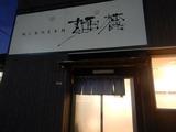 鴨出汁そば麺麗 (1)
