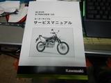カワサキDトラカスタム妄想サービスアニュアル購入210831