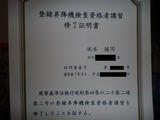 昇降機検査資格