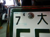 19号機ナンバープレート取得 (1)