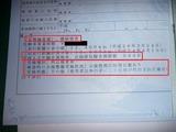 車検証の備考欄 (2)
