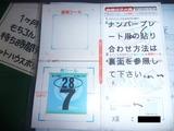 銀ちゃん号継続車検 (2)