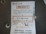 リフォームその22 (10)