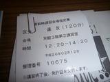 2014運転免許証更新 (3)