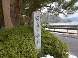 常宮神社安産祈願 (2)
