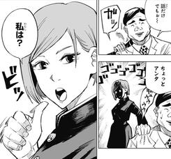 【呪術廻戦】釘崎野薔薇ってどう?