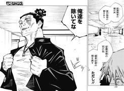 【呪術廻戦】親友!【126話感想】