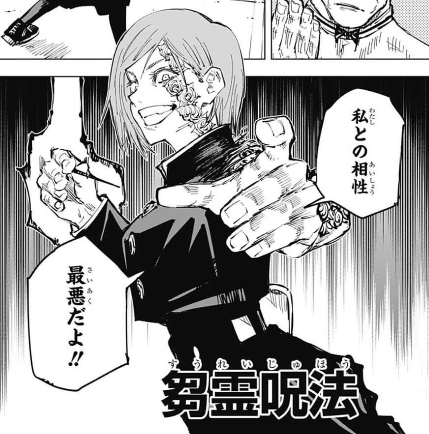 野薔薇 戦 呪術 廻