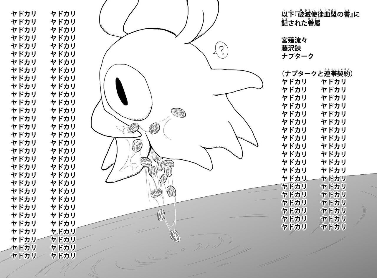 マグ ちゃん 神 破壊