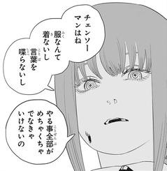 【チェンソーマン】めんどくせえなこのファン...【95話感想スレ】