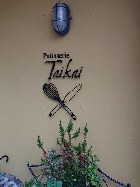 mybirthday2020-cake-patissier-taikai-01