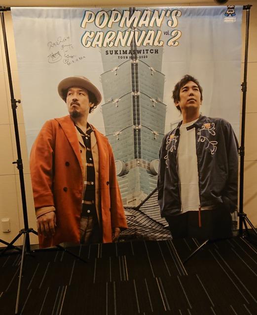 skimaswitch-tour2019-2020-popmans-carnival-vol.2-osaka-03