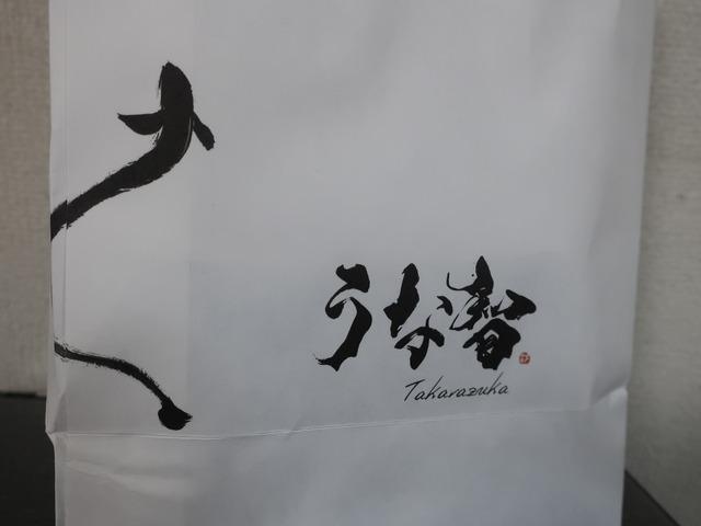 mybirthday2020-takaraduka-unatomo-01