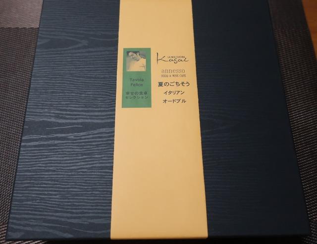 cucina-kasai-200804-2