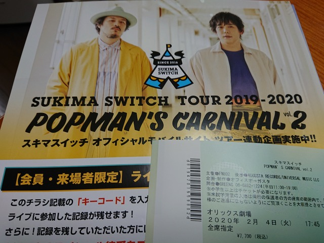 skimaswitch-tour2019-2020-popmans-carnival-vol.2-osaka06