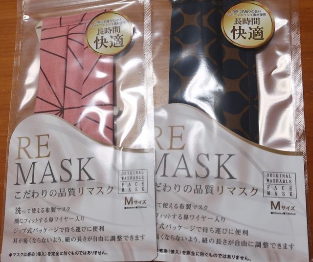 200515-abeno-mask-05