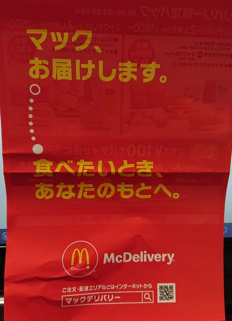 mcdonalds-mcdelivery-200509-3