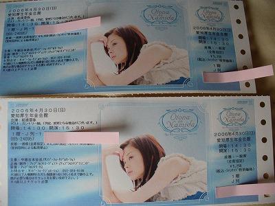 あやや春コン2006チケット