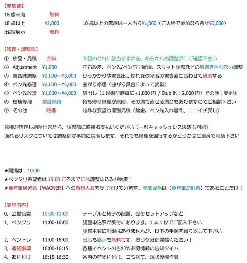 2021 表例【水道橋】コロナ終息前