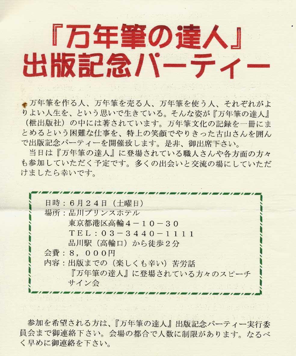 万年筆評価の部屋:【万年筆の達人】 出版記念パーティー