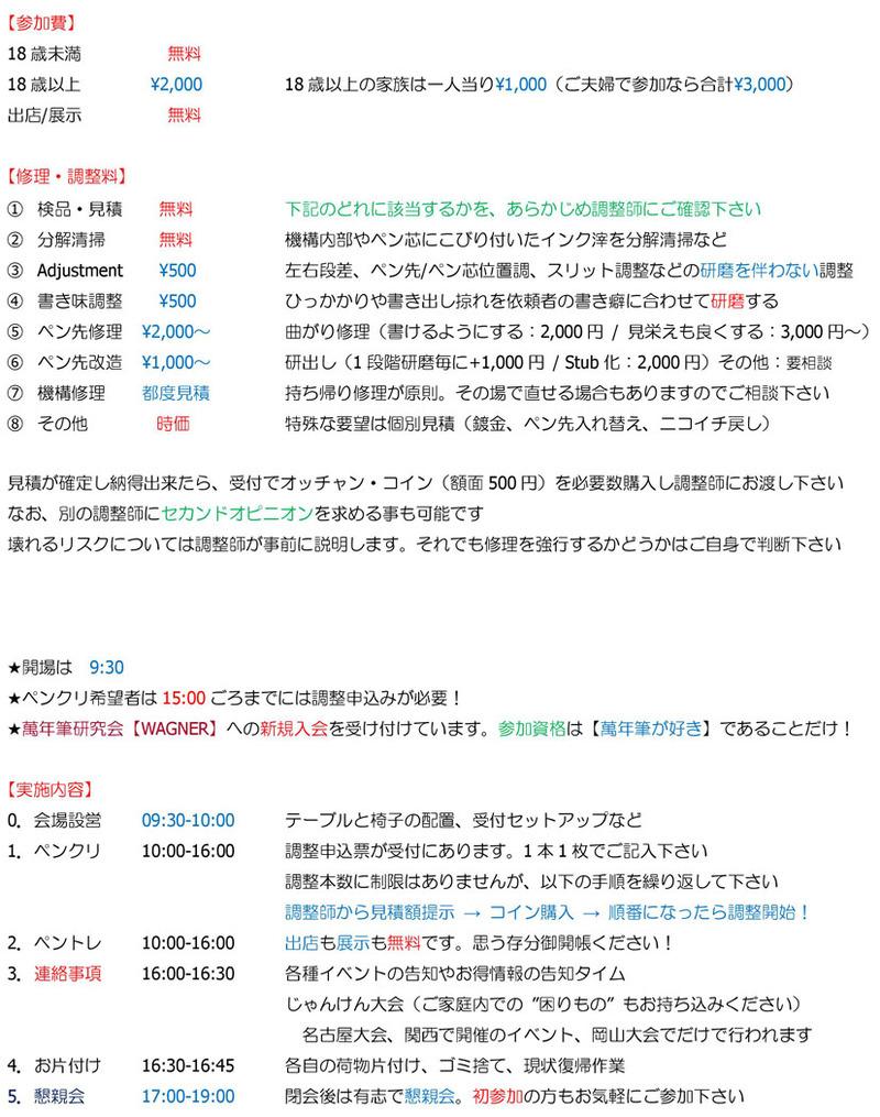 2020 関西【元町】