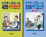 Doctors Rules