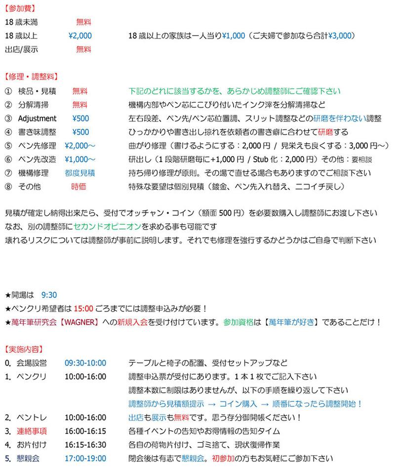 2020 東北【仙台】