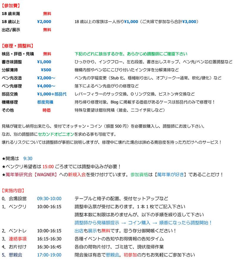 2020 関西【天満橋】