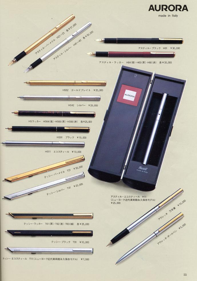 万年筆評価の部屋:1986年の【The Pen】 ・・・・ Aurora