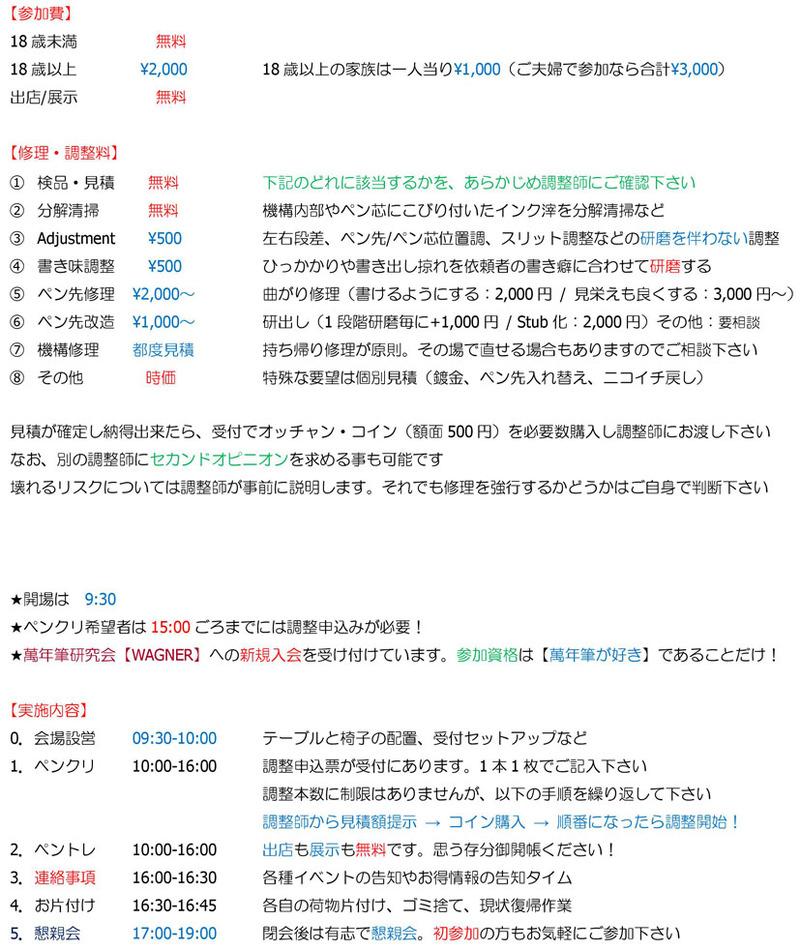 2020 裏例【横浜】