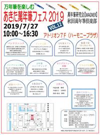 WAGNER2019秋田大会