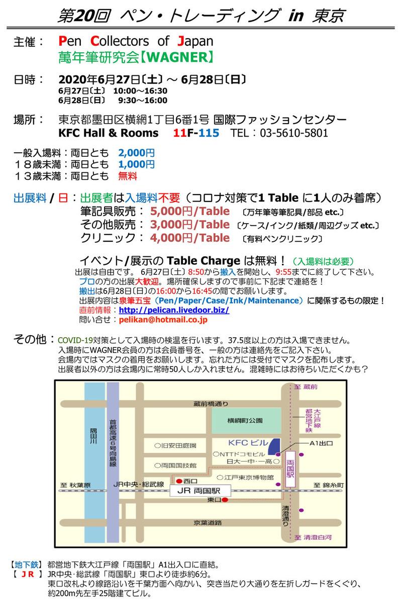 PTinT_No.20案内_JPEG用