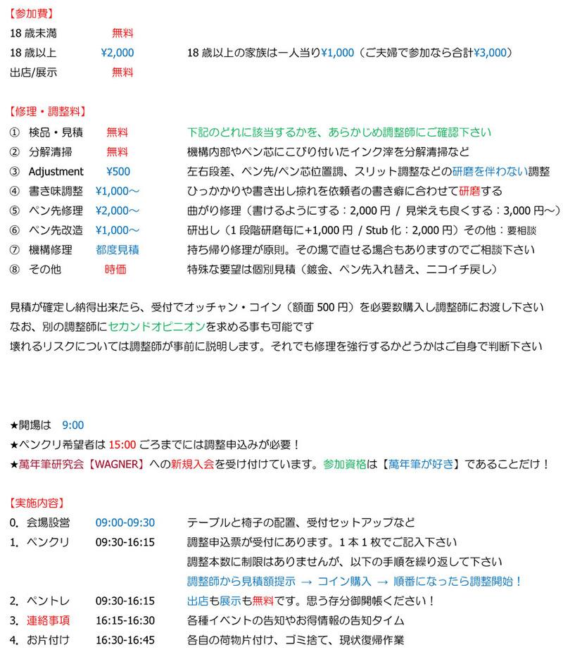 2020 表例【浜松町】
