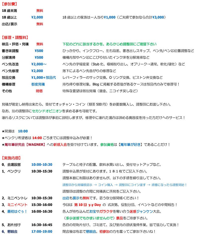 2019 名古屋【改訂版】